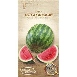 Семена арбуза Астраханский