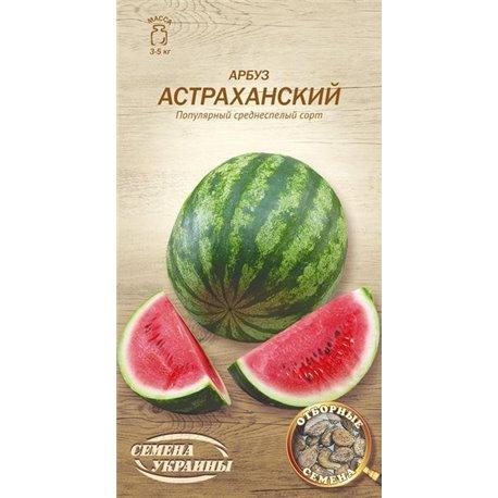 Насіння кавуна Астраханський
