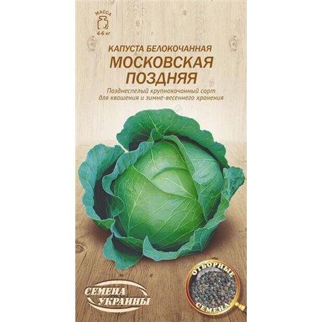Насіння капусти білоголової Московська пізня