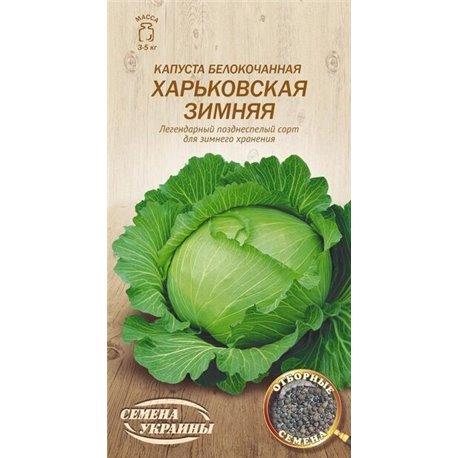 Семена капусты белокочанной Харьковская зимняя