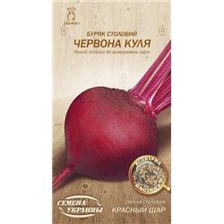 Семена свеклы Красный шар ОС