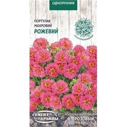 Семена портулака махрового розового