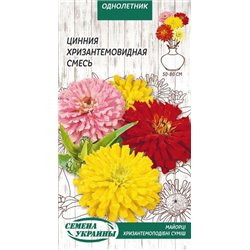 Семена циннии хризантемовидной смесь