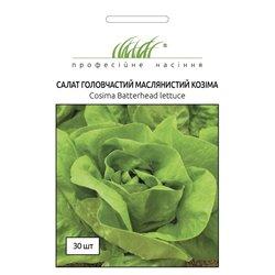 Насіння салату Козіма