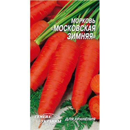 Насіння моркви Московська зимова (терм.прид.2020)