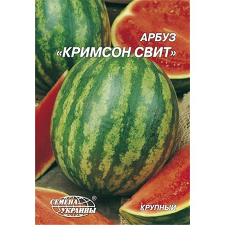 Семена арбуза Кримсон Свит пакет-гигант