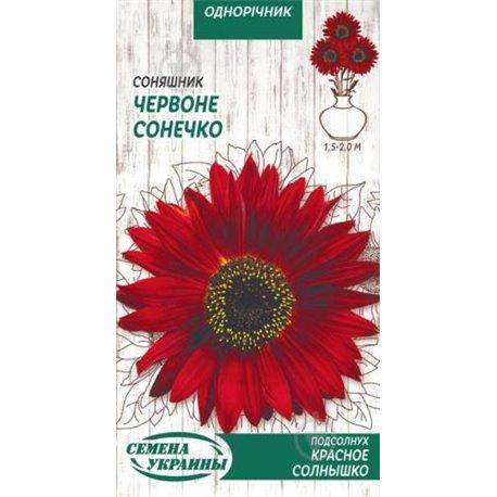 Насіння соняшника декоративного Червоне Сонечко