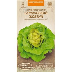 Насіння салату Берлінський жовтий (терм.прид.2020)