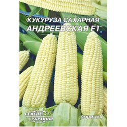 Насіння кукурудзи цукрової Андріївська F1