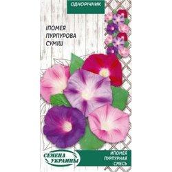 Семена ипомеи Пурпурная смесь