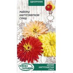 Семена циннии Кактусоцветные гиганты