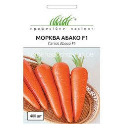 Насіння моркви Абако F1