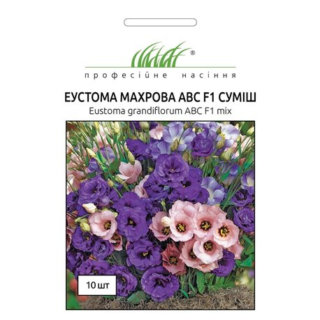 Семена эустомы крупноцветковой махровой АВС F1