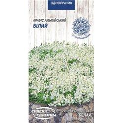 Насіння арабісу (резухи) альпійської білої