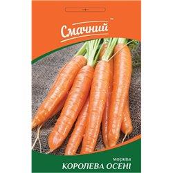 Насіння моркви Королева осені (Смачний)