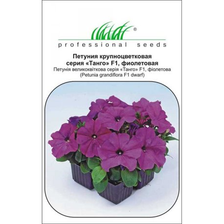 Семена петунии Танго F1 фиолетовая