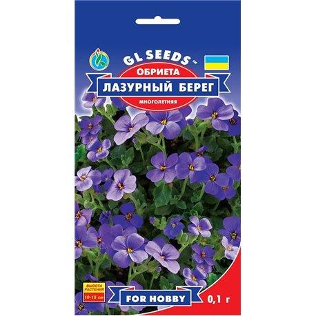 Семена обриеты Лазурный берег фиолетовая