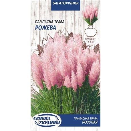 Насіння пампасна трава рожева