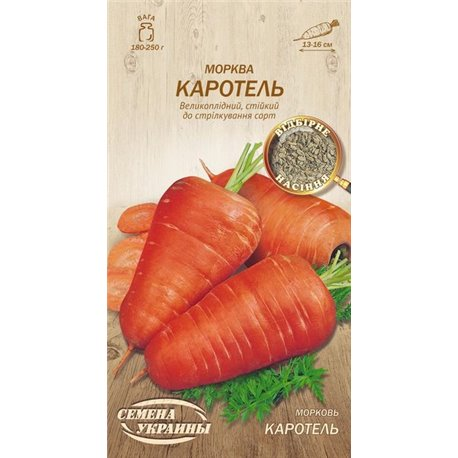 Насіння моркви Каротель