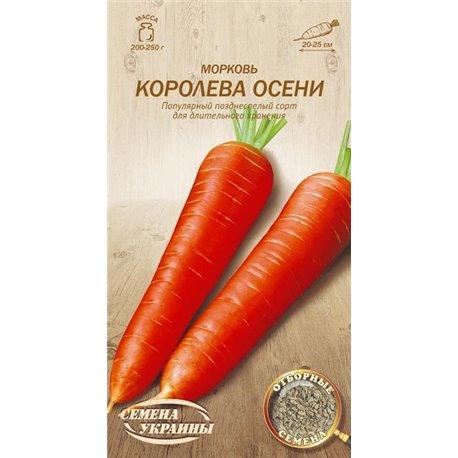 Насіння моркви Королева осені