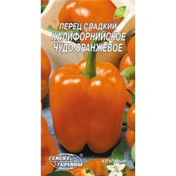 Семена перца сладкого Калифорнийское чудо оранжевое