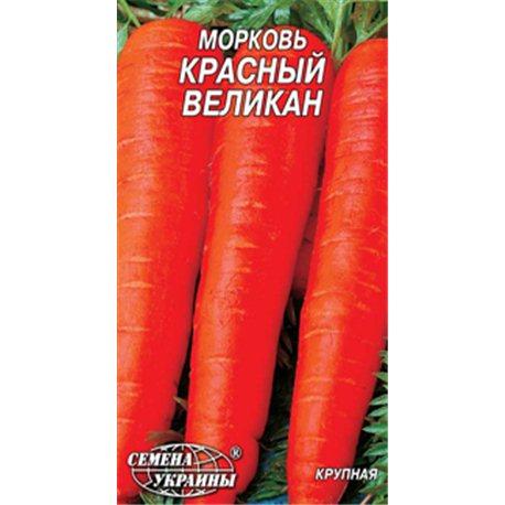 Насіння моркви Червоний велетень