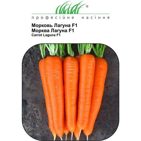 Семена моркови Лагуна F1