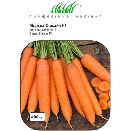 Насіння моркви Сіркана F1 (терм.прид.2021)