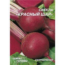 Семена свеклы Красный шар пакет-гигант