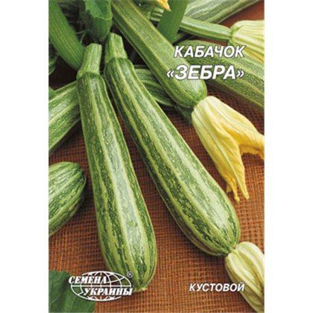 Насіння кабачка Зебра пакет-гігант