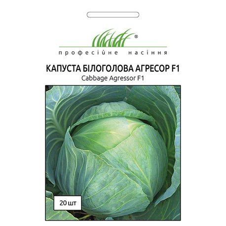 Семена капусты белокочанной Агрессор F1 (20 шт.)