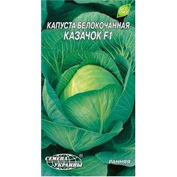 Семена капусты белокочанной Казачок F1