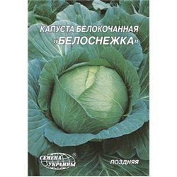 Семена капусты белокочанной Белоснежка пакет-гигант