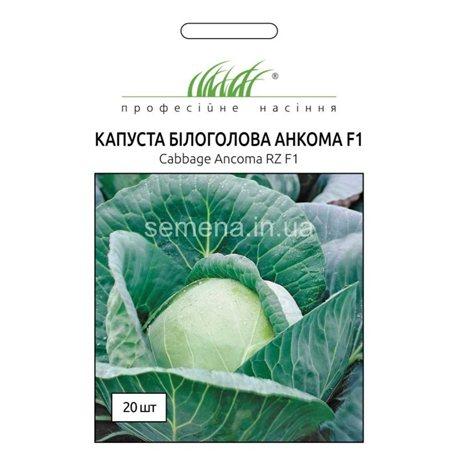 Семена капусты белокочанной Анкома F1