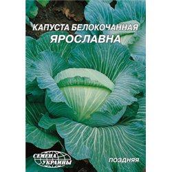 Насіння капусти білоголової Ярославна пакет гігант