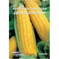 Семена кукурузы сахарной Деликатесная