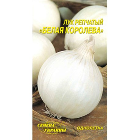 Семена лука репчатого Белая королева (срок годн. 2018)
