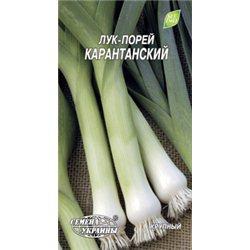 Семена лука Порей Карантанский