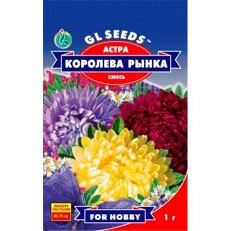 Семена астры пионовидной Королева рынка букетная смесь