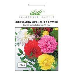 Семена георгины Фреска Ф1, смесь(срок годн. 2018)