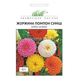 Насіння жоржини Помпон суміш (терм.прид.2020)