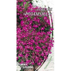 Семена лобелии Розамунда