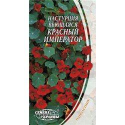 Семена настурции вьющейся Красный император(срок годн. 2021)