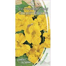 Семена настурции махровой Золотой шар