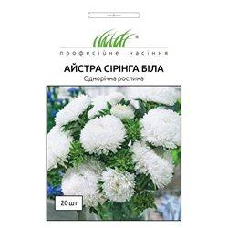 Семена астры Сиринга белая(срок годн. 2018)