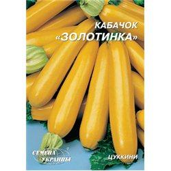 Семена кабачка Золотинка пакет-гигант