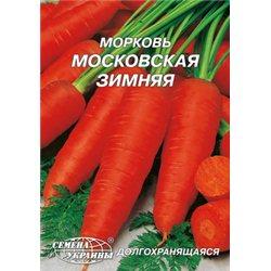 Насіння моркви Московська зимова пакет-гігант