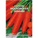 Семена моркови Московская зимняя пакет-гигант