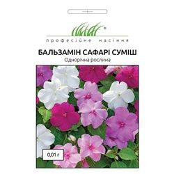 Насіння бальзаміну Сафарі суміш (терм.прид.2021)