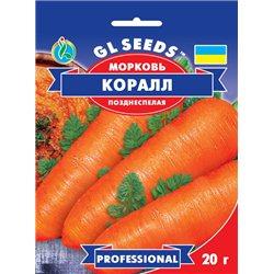 Насіння моркви Коралл пакет-гігант